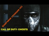 Call of Duty Ghosts Конечная станция #13