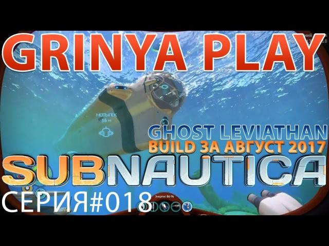 Subnautica★Сабнатика★Авг 2017►серия 018★Подготовка к плаванию★Hardcore Ghost Leviathan Cuddlefish