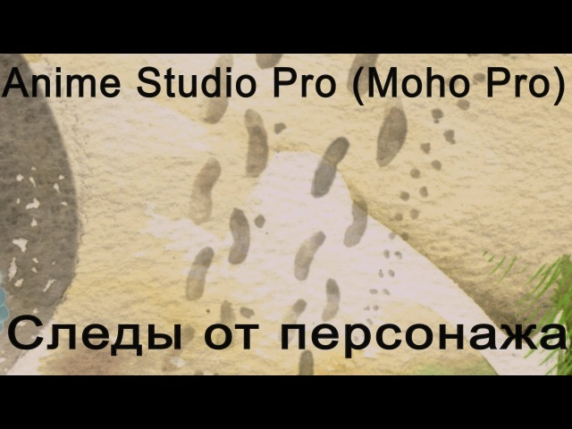 Anime Studio Pro (Moho Pro) - Как сделать следы от персонажа на поверхности: на снегу, песке, траве