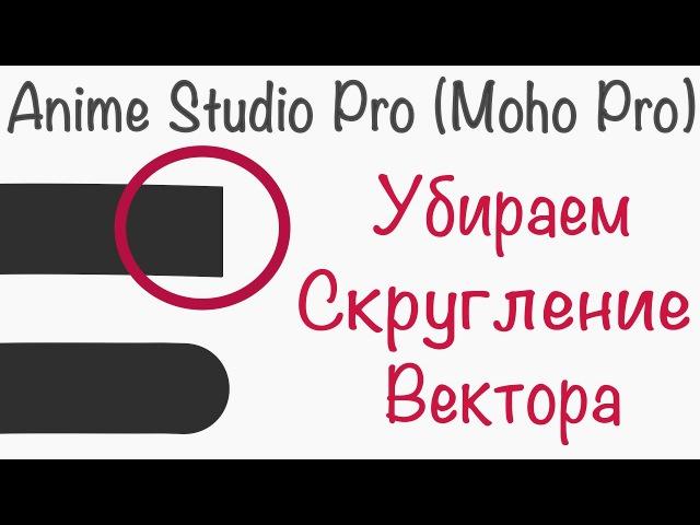 Anime Studio Pro (Moho Pro) - Как убрать скругление точки вектора? Как сделать прямой угол?