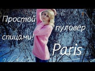 Простой пуловер спицами Paris// или РОЗОВОЕ ОБЛАКО// из пряжи Nako Paris