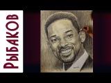 Уилл Смит - рисуем большой портрет карандашом за 2 МИНУТЫ! Will Smith