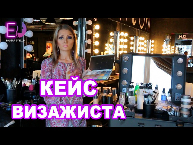 Кейс начинающего визажиста. The Makeup-box for Make-up artist 💋 Выпуск 5