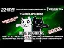 ULISE BROTHERS BENEFACTION PROMO 22 04 2017