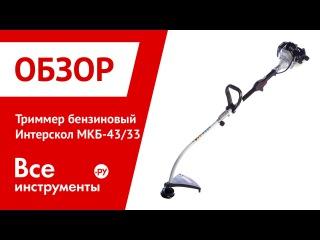Бензиновый триммер Интерскол ГКБ 43/33