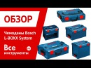 Чемоданы Bosch L-BOXX System