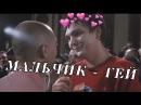 Oxxxymiron x Слава КПСС Мальчик - гей