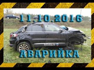 Подборка #ДТП и #аварий за 11.10.2016 АварийкА
