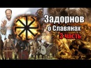 Задорнов Об истории Руси о Славянах Часть 3