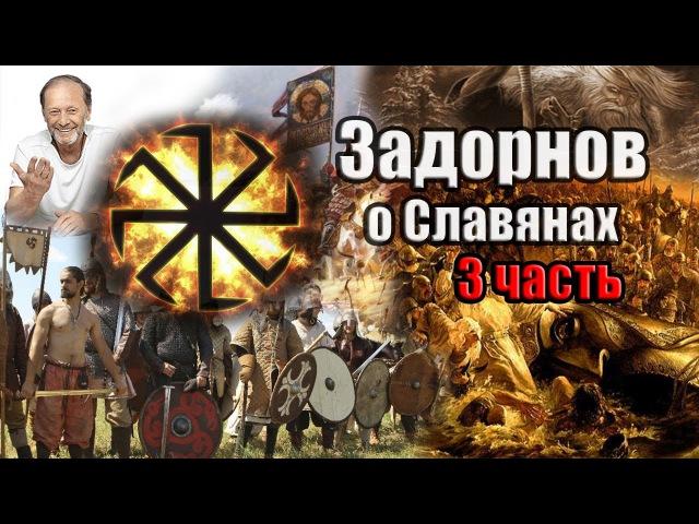 Задорнов Об истории Руси (о Славянах) Часть 3