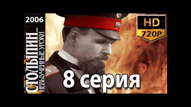 Столыпин... Невыученные уроки (8 серия из 14) Исторический сериал, драма 2006