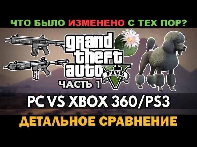 GTA V - PC против Xbox360/PS3 [Сравнение]