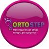ORTOstepBABY.ru/ОРТОСТЕП/ Ортопедическая обувь