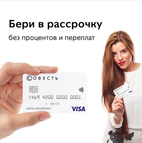 кредитная карта рассрочки совесть без процентов