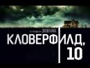Фильм Кловерфилд, 10 2016