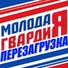Молодая Гвардия Свердловская область
