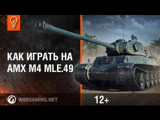 Как играть на AMX M4 mle.49 [World of Tanks]