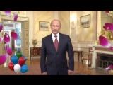 Путин поздравил Валентину !!! Видео поздравление с Днем Рождения Валентина!!!