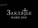 Заклятье. Наши дни ⁄ The Crucifixion - дублированный трейлер в Full HD (2017)