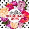 Oboyny-Dom Krasnodar