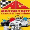 Сеть магазинов АвтоСтарт в Новосибирске 2144073