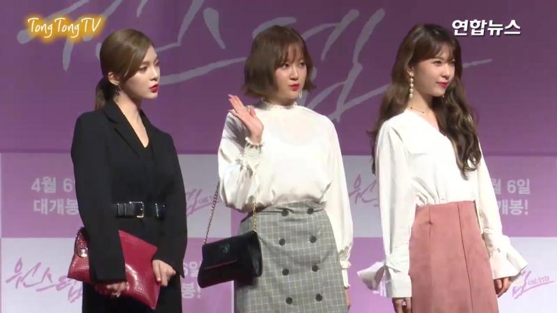 """[EVENT] 170329 Дара на вип-премьере своего фильма """"One Step"""" в Сеуле"""
