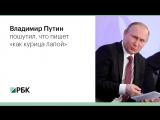 Владимир Путин пошутил, что пишет «как курица лапой»