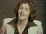 Я или он. Поёт Яак Йоала, 1979
