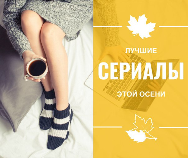 Осень - идеальное время не только для книг и чая, но и для сериалов.