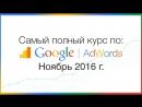 Обучающий курс по настройке Google Adwords Ноябрь 2016г