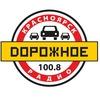 Дорожное радио Красноярск 100.8 fm
