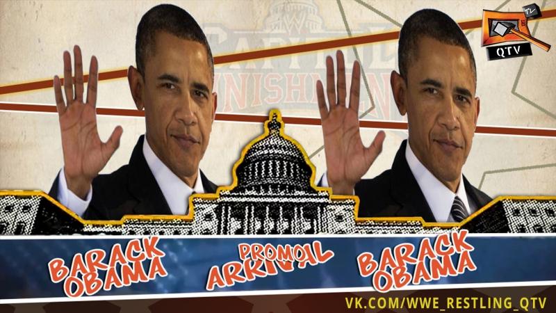 [WWE QTV]Cамці Савців.PPV]Capitol Punishment]2011]ARRIVAL Barac Obama][Показова страта]Прибытие Барака Обамы[