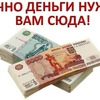 Кредит/Займы/Ломбард/Деньги в долг Пермь