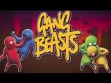 🔴LIVE Gang Beasts + БОНУСЫ НА СТРИМЕ