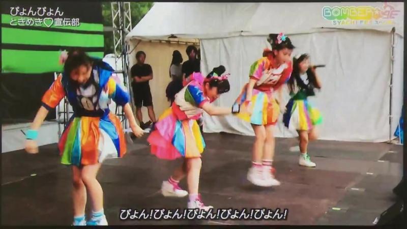 Tokimeki ♡ Sendenbu at SyachiFES [BOMBER-E Broadcast]