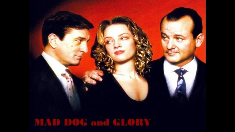 Бешеный пёс и Глори / Mad Dog and Glory. 1993. Перевод Андрей Гаврилов|