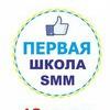 Социальные сети для бизнеса /Барнаул/17-18 марта