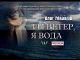 Олег Майами -Ты ветер, я вода  (ПРЕМЬЕРА КЛИПА - 2017 год)