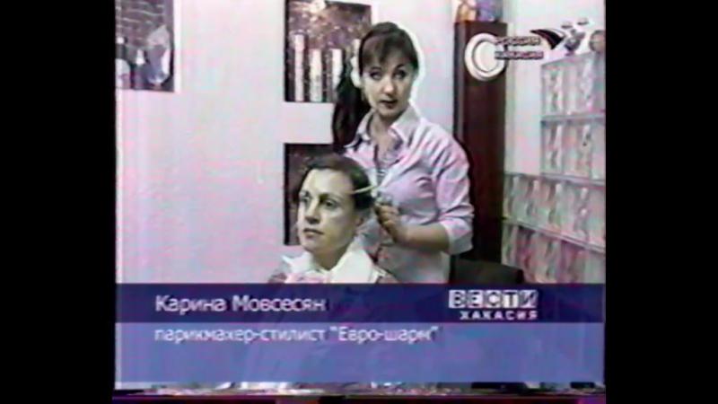 Вести-Хакасия (ГТРК Хакасия [г. Абакан], 30 декабря 2005) Ведущий выпуска - Алексей Баинов