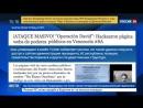 Новости на Россия 24 Атаки хакеров попытка путча и беспорядки Мадуро винит во всем зарубежных врагов