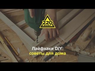 Лайфхаки DIY: советы для дома