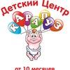 Детский центр КАРАПУЗ