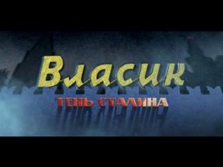 Власик. Тень Сталина / Анонс / Премьера 10.05.2017 / KINOFRUKT.CLUB