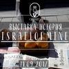 Israelofmine / Выставка-история
