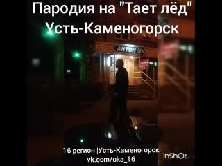 Пародия на Тает лёд   Усть- Каменогорск