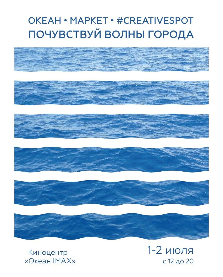 Афиша Владивосток 1-2 ИЮЛЯ. CREATIVESPOT КИНОЦЕНТР «ОКЕАН»