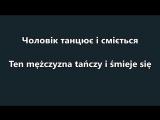 Польська мова. Урок 58 - Частини тла