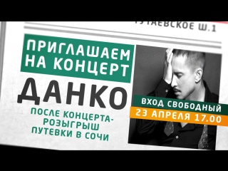 Данко в Ярославле ! Приглашаем в Текстиль центр РИО-Опт !