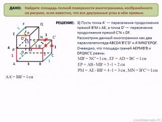 Задача 15 Площадь боковой и полной поверхности многогранников   Стереометрия