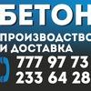 Бетон74 от производителя Пантеон. г.Челябинск